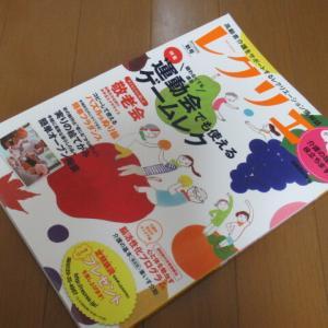 『レクリエ2013.9・10月』(読書散歩1798)