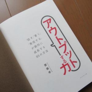 『アウトプットする力』齋藤孝著(読書散歩1802)