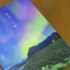 『天空への願い』KAGAYA著(読書散歩1803)