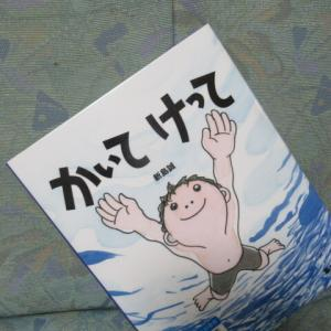 『かいて けって』新島誠著(読書散歩1804)
