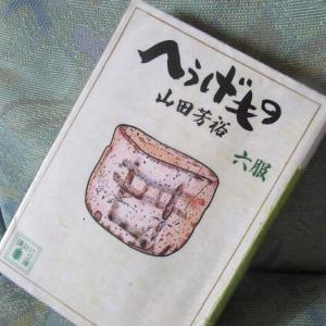 コミック『へうげもの六服』山田芳裕著(読書散歩1807)