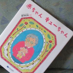 絵本『赤ちゃん キューちゃん』藤川幸之助著(読書散歩1809)