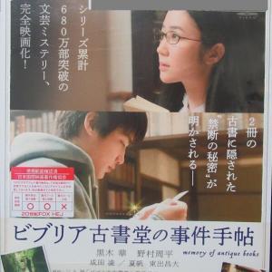 DVD『ビブリア古書堂の事件手帖』(読書散歩1814)