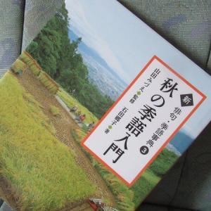 『新俳句・季語事典3秋の季語入門』石田郷子著(読書散歩1816)