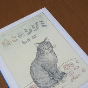 絵本『ねこのシジミ』和田誠著(読書散歩18)