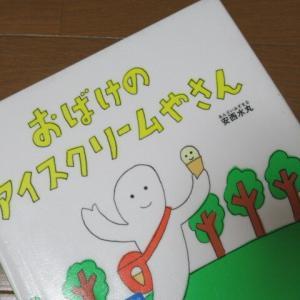 『おばけのアイスクリームやさん』安西水丸著(読書散歩1840)