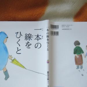 絵本『一本の線をひくと』藤川幸之助著(読書散歩1841)