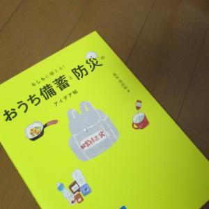 『おうち備蓄と防災アイデア帖』島本美由紀著(読書散歩1842)