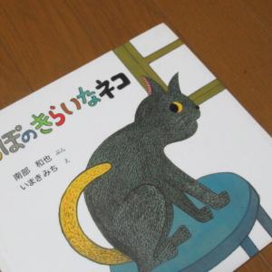『しっぽのきらいなネコ』南部和也著(読書散歩1843)