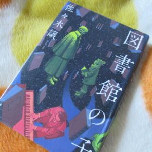 『図書館の子』佐々木譲著(読書散歩1851)