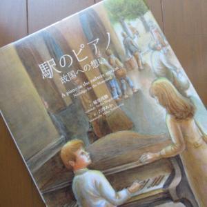 絵本『駅のピアノ故国への想い』稲葉茂勝著