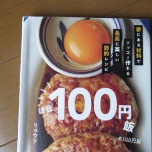 『ほぼ100円飯』リュウジ著