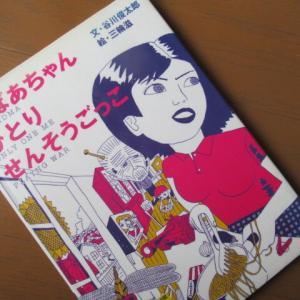 絵本『おばあちゃん・ひとり・せんそうごっこ』谷川俊太郎著
