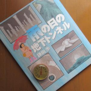絵本『雨の日の地下トンネル』鎌田歩著