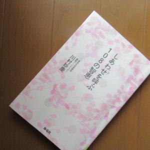 『しあわせを呼ぶ108の智恵』川村妙慶著