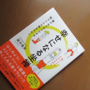 『幸せになる坐禅』藤井隆英著