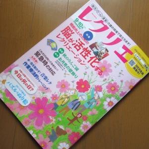 『レクリエ2019.9・10月』介護雑誌