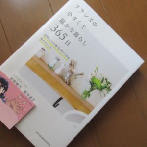 『フランスの小さくて温かな暮らし365日』荻野雅代・桜井道子著