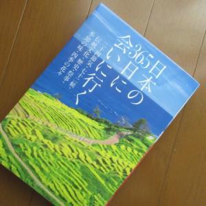 『日本の365日に会いに行く』