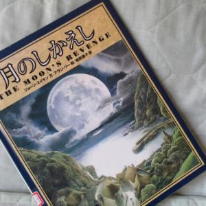 絵本『月のしかえし』ジョーン・エイキン著(読書散歩1559)