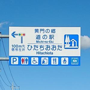 車中泊ポイント(道の駅ひたちおおた)