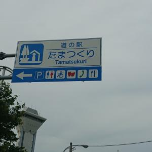 車中泊ポイント(道の駅たまつくり)