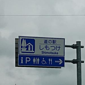 車中泊ポイント(道の駅しもつけ)