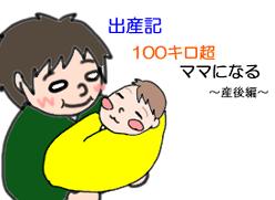 100キロ超でママになる~産後編⑨~
