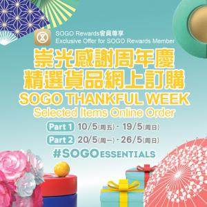 SOGO Thankful Week 始まりました。