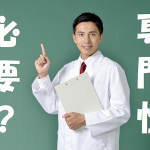 鍼灸院の専門特化は何のため?