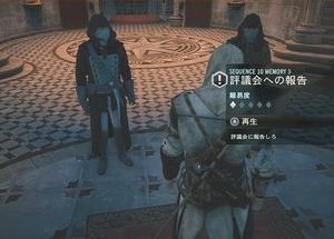 【PC】アサシンクリード ユニティー プレイ日記 ~ 評議会への報告、最後の手段 ~