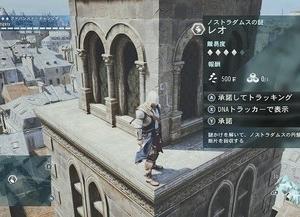 【PC】アサシンクリード ユニティー プレイ日記 ~ ノストラダムスの謎:レオ ~