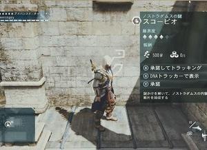 【PC】アサシンクリード ユニティー プレイ日記 ~ ノストラダムスの謎:スコーピオ ~