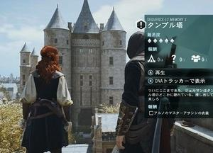 【PC】アサシンクリード ユニティー プレイ日記 ~ タンプル塔、エンディング ~