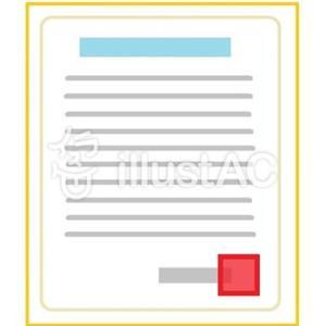 任意売却物件の内見に行ってきました。購入申込書(買付け証明書)を提示する予定です^^