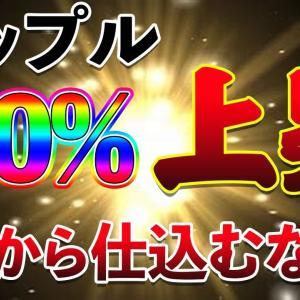 【仮想通貨】リップルついにキター!!!! 2倍狙っていきましょう!! 次はビットコインだ!