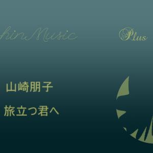 [Inoshin Music Plus] 旅立つ君へ MIDI