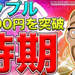 【仮想通貨】リップル(XRP)1000円を突破する時期