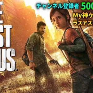 #1【The Last of Us】チャンネル登録者5000人記念!My神ゲーBEST3のラスアスを最高難易度(グラウンド)で遊ぶ!【ラストオブアス】