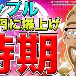 【仮想通貨】リップル(XRP)3万円を突破する可能性