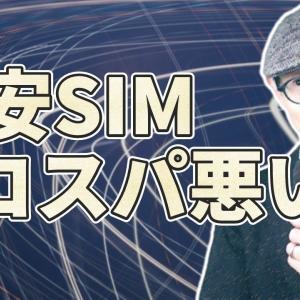 格安SIMはコスパ悪いのか?検証してみた。