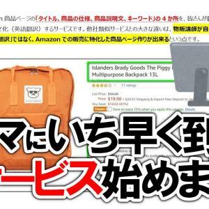米国アマゾン物販【英語の商品ページ作り】で立ち止まってる...?そんな方のための新サービス!どどん!