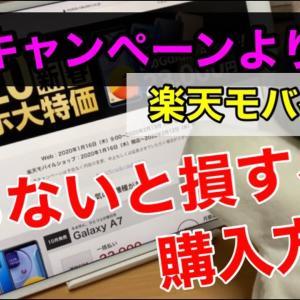 【楽天モバイル】公式キャンペーンよりお得に端末セットを購入契約する方法/格安SIM