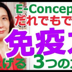 免疫力アップ☆誰でも簡単にできる3つの方法(リサーチ情報付き)【イーコンセプション】