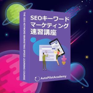 SEOキーワードマーケティング速習講座案内動画