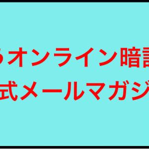 ゆうオンライン暗記塾、公式メールマガジン