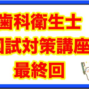 【最終回】歯科衛生士~国家試験対策講座~暗記法教材