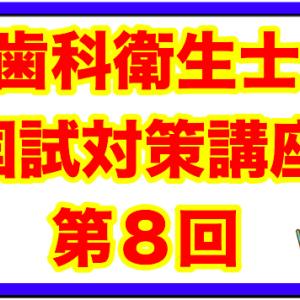 【第8回】歯科衛生士~国家試験対策講座~最強の暗記法の概要