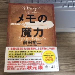 【書評】「メモの魔術」の感想 人生の軸をとことん考え抜くために必要な1000つの質問とは?