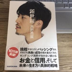 西野亮廣「新世界」 口コミでは賛否両論!